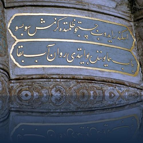 Oliver Weyl moscheen-istanbul89.jpg